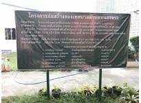 สำนักงานเทศบาลตำบลหนองขาว กาญจนบุรี